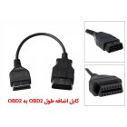 کابل اضافه طول OBD2 به OBD2
