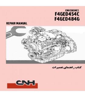 فایل راهنمای تعميرات موتور سی ان اچ مدل CNHF4GE0454C-F4GE0484G